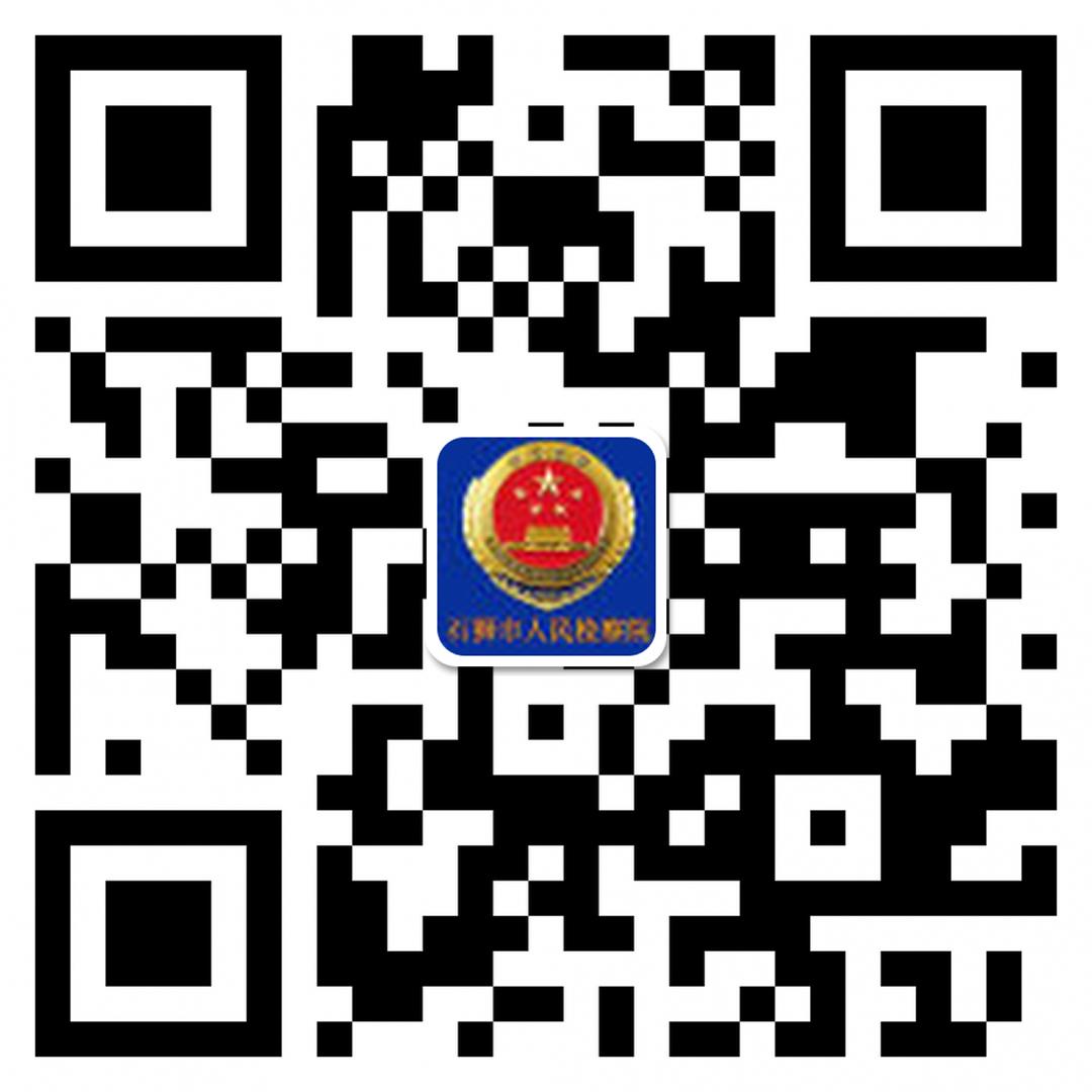 石狮检察官方微博